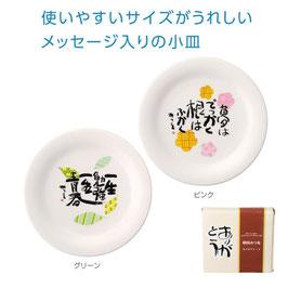 【最安値】相田みつを なごみプレート 178円×60個