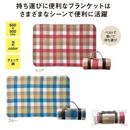 【最安値】スタイルブロック バンド付ブランケット218円