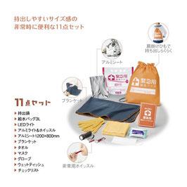 【最安値】暮らしのあんしん 緊急防災11点セット 1100円