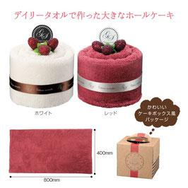 【最安値】ホールケーキタオル 248円
