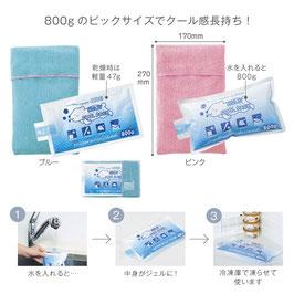 【最安値】カバー付マルチクールパック800g