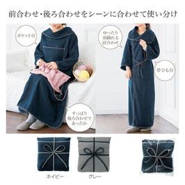 【最安値】スタンダード 着られるブランケット 着る毛布