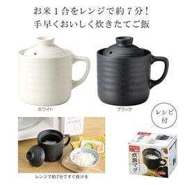 【最安値 送料無料】レンジで簡単 炊飯マグ1.0合 358円 18個セット