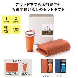 【最安値】ブランケットギフトセット 498円