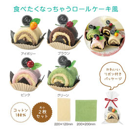 【最安値】クリームロールタオル、ロールケーキタオル 158円