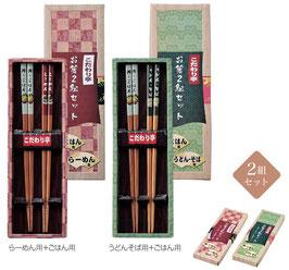 【送料無料】だわり亭 お箸2組セット 148円×192個【カートン販売】