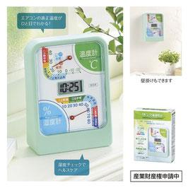 【最安値】リビング温湿度計 デジタルクロック付【名入れ可能】