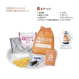 【最安値】暮らしのあんしん 防災8点セット 498円