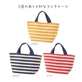 【最安値】コスタ ランチトート238円
