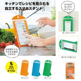 【送料無料】カラフル防滴スマホスタンド 300個セット【カートン販売】