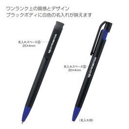 【最安値】スマートボールペン(ブルー)【名入れ可能】