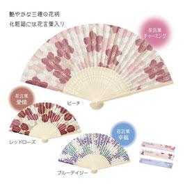 【送料無料】コトハナ 扇子  240個セット【カートン販売】