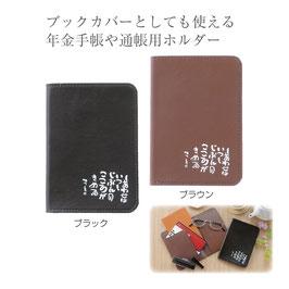 【送料無料】相田みつを くらしのマルチホルダー198円×180個【カートン販売】