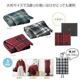 【送料無料】モデストチェック 6WAY大判ブランケット 48枚セット【カートン販売】