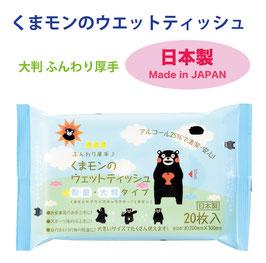 【最安値】くまモンのウエットティッシュ(大判除菌)20枚入 76円×120個【送料無料】