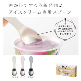 【最安値】とろけて食べごろアイススプーン 148円 アイスクリームスプーン