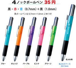 【送料無料】4ノックボールペン 1,000本セット【カートン販売】