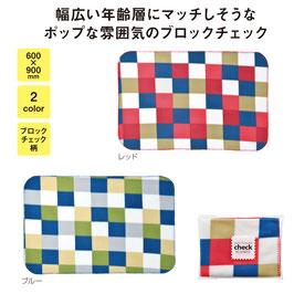 【送料無料】パッチワークチェック ブランケット178円×80個【カートン販売】