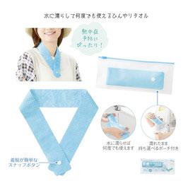 【送料無料】涼感クールタオル 収納ポーチ付 98円×300個【カートン販売】