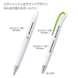 【最安値】ツイストインデックスボールペン(グリーン)【名入れ可能】