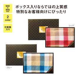 【最安値】スタイルブロック ブランケット箱入 278円