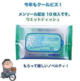 【送料無料】45円 メントール配合ウェットティッシュ10枚  ×200個