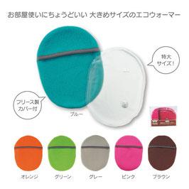 【最安値】カラフルトーン カバー付ビッグエコウォーマー【名入れ可能】
