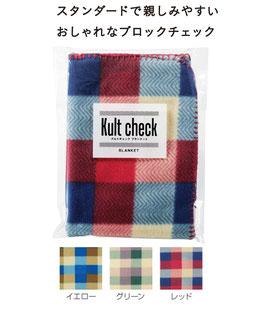 【送料無料】クルトチェック ブランケット 188円×72個【カートン販売】