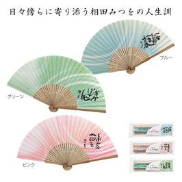 【送料無料】相田みつを そよかぜ扇子 178円×60個【カートン】