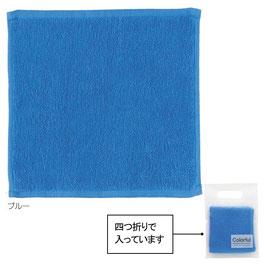 【最安値】カラフルハンカチタオル(ブルー)