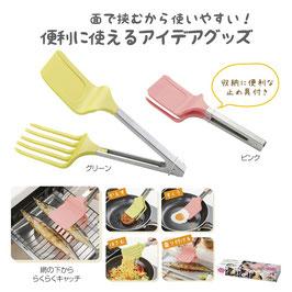 【送料無料】これは便利!はさめるフライ返し 268円×80個【カートン販売】