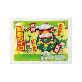 【最安値】携帯用カイロ 新春 45円