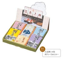 【最安値】温泉三昧 名湯ギフトセット
