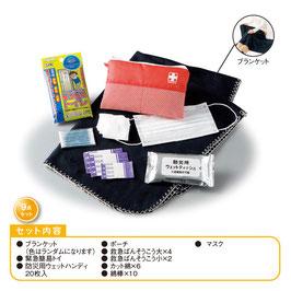 【最安値】緊急 防災常備セット 毛布入り!
