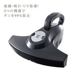 【最安値】充電式ふとんクリーナー ブラック