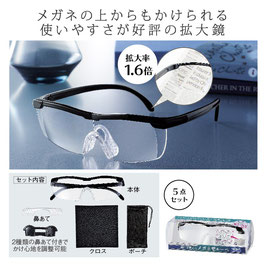 【最安値】両手が使えるメガネ型ルーペ 10個セット
