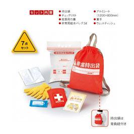 【送料無料】安心ライフ 非常持出袋セット468円× 60個セット【カートン販売】