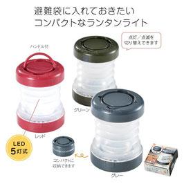 【最安値】折りたたみ式コンパクトランタン188円【名入れ出来ます】