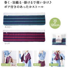 【送料無料】スタイルボーダー ボア付4WAYストール198円×60個【カートン販売】