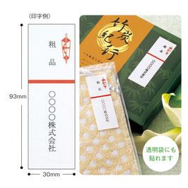 ecoのしシール@25円 印字+シール貼り