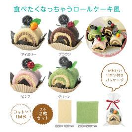 【送料無料】クリームロールタオル158円×192個【カートン】