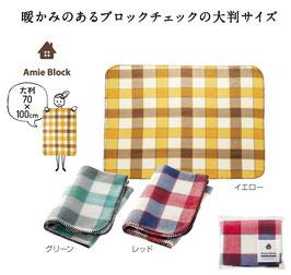 【送料無料】エイミーブロック 大判ブランケット248円×48個【カートン販売】