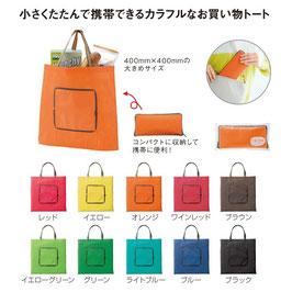 【最安値】トイロ コンパクトエコトート 98円