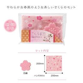 【送料無料】さくら紀行 石鹸&タオルセット148円×180個セット【カートン販売】