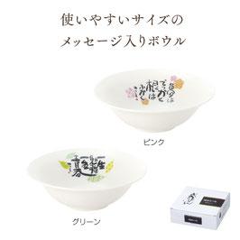 完売しました 【最安値】相田みつを 陶製ボウル218円×48個【送料無料】