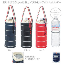 【最安値】フレンチマリン保冷温ビッグボトルホルダー 2Lボトルホルダー