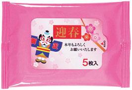 【最安値】迎春ミニウェット5枚 日本製