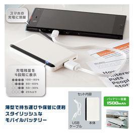 【最安値】スマートモバイルチャージャー498円