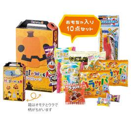 【送料無料】ハロウィン お菓子&おもちゃ10点セット 375円×24個【カートン販売】