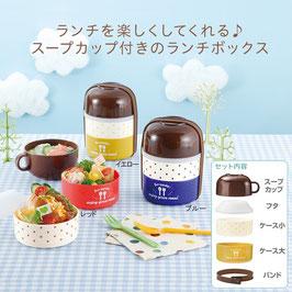 【送料無料】スープカップ付 二段ランチボックス 268円×36個【カートン販売】